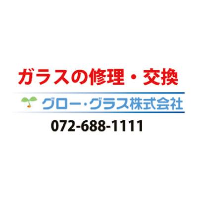 グロー・グラス株式会社